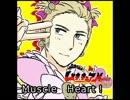 ふたりはムキキュア Muscle Heart!