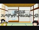 【ゆっくり雑学】空飛ぶスパゲッティモンスター教