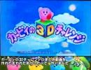 【星のカービィ ロボプラ】カービィの3Dチャレンジ まとめ(こいくち) thumbnail