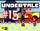 【日刊Undertale】OLが地下世界の引きこもりから脱出する#15【実況】