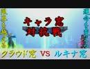 【スマブラ3DS/WiiU】ルキナ窓vsクラウド窓対抗戦【星取二先】Part1