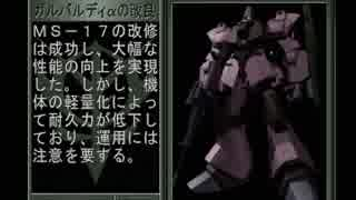 【機動戦士ガンダム ギレンの野望 ジオンの系譜】ジオン実況プレイ235