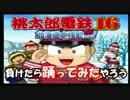 最強CPUに実況者2人で挑む桃太郎電鉄【Part1】