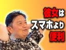 岡田斗司夫ゼミ6月5日号「彼氏彼女がいなくてもOK!オタキング流'非'恋愛工学」