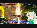 【マキブON】東方エクストリームバーサス【ゆっくり実況】#2