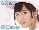 【香月杏珠】愛Dee【踊ってみた】 thumbnail