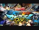 【EXVSMBON】都内某所シャッフル大会4(5月28日開催)Part2【第10回】 thumbnail