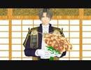 【MMD刀剣乱舞】いちばんやさしい!刀剣男士の育て方~へし切長谷部編