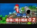 最強CPUに実況者2人で挑む桃太郎電鉄【Part2】 thumbnail