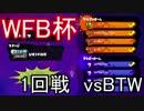 splatoon(WFB杯)1回戦vsBTW スシコラ視点