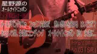 【星野源ANN[採用作]】No.03「SR」【ジングルのコーナー】