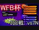 splatoon(WFB杯)3回戦vs7N スシコラ視点