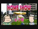 HOME SHOW 第76回 (6月7日更新)