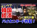 【韓国造船破壊】 日本政府がついに動いた!
