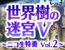 【アーカイブ映像】世界樹の迷宮V 第2回ニコ生特番(2016.5.22) 1/3