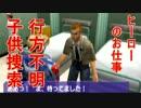 【実況】乾電池 切れて 変身解ける 34【レンタヒーローNo.1】