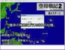 【空母戦記2】 空母戦記2のキャンペーンを10年ぶりにやってみた 04/20