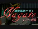 【MMD】機動艦娘ナガトACT1【艦ダ