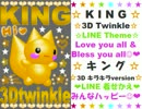 "LINE着せかえ『3D☆キング』LINE Theme ""3D KING Twinkle"""
