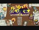 【メゾン・ド・魔王】他力本願で世界征服!1号室【実況プレイ】