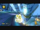 元ランカー()がまたぼそぼそ実況するマリオカート8 Part11