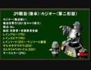 【実況】非犯罪縛り スーパーマリオRPG part13後編
