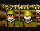 【Minecraft】ドラゴンクエスト サバンナの戦士たち #65【DQM4実況】