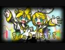 第55位:【鏡音リン・レン】ネバーダイ【オリジナル曲】 thumbnail