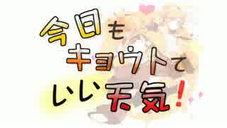 【鏡音リン・レン】今日もキョウトていい天気【ガルナ/オワタP】
