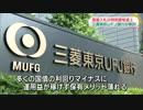 三菱東京UFJ銀行 国債入札の特別資格返上検討