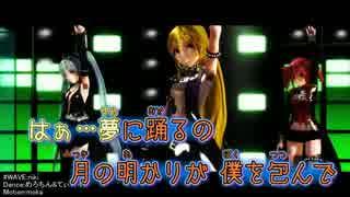 【ニコカラ】WAVE【moka様 MMDダンスPV Ver.】_ON Vocal