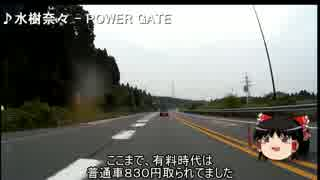 【バイク車載】初夏の車載動画オフin根尾に行ってみた その1