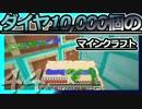 【Minecraft】ダイヤ10000個のマインクラフト Part44【ゆっくり実況】