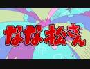 【RKRN】なな松さん【手描き】