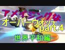 【実況】 アメイジングなオーバーウォッチpart.4 世界平和編【owcp】