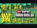 【実況】史上最も蹴落とし合うNewスーパーマリオブラザーズWii【part9】