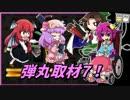【ゆっくり実況】車椅子探偵さとりのダブルフォーカス ぱ~と7