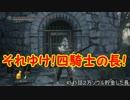 【ダークソウル3】野菜帝国の王と行く初見攻略 part31【実況】