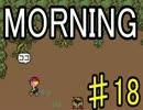 【MORNING】MOTHER風RPGを実況プレイpart18 thumbnail