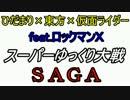 スーパーゆっくり大戦SAGA 最終話Bパート