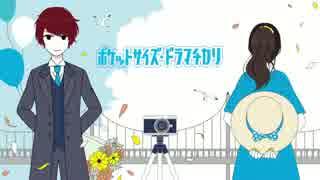 ☪ポケットサイズ・ドラマチカリ / 天月-あまつき-×西沢さんP