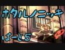 【実況】ホタルノニッキ【Part5】