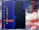 【実況】東方大好き君のSTG-星蓮船Ex-【Pa