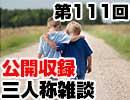 【会員限定】三人称雑談公開収録第111回 thumbnail