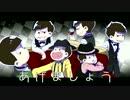 【おそ松さん人力】イ.カ.サ.マ⇔カ.ジ.ノ【手描き】