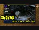 【実況】僕らの狩猟センスが絶望的すぎる件 25【MHX】