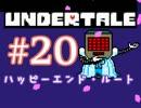 【日刊Undertale】OLが地下世界の引きこもりから脱出する#20【悲劇】
