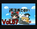 【WoWs】巡洋艦で遊ぼう vol.57 【ゆっくり実況】