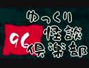 【ちょい怖】 ゆっくり怪談倶楽部 【第96回】