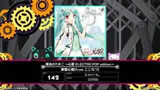 【BeatStreamアニムトライヴ】魔法のたまご~心菜ELECTROPOPedition~(NIGHTMARE) PERFECT
